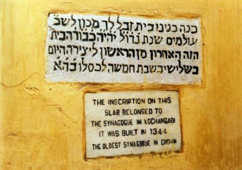 Jewish Synagogue Inscription